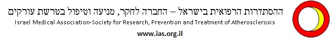Israeli society for Treatment and Prevention of Atherosclerosis